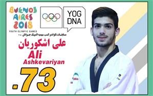 اشکوریان با مدال نقره المپیکی شد