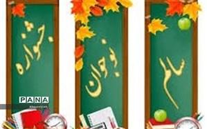 راهیابی ۸ هزار اثر دانش آموزان خوزستانی به مرحله کشوری ششمین جشنواره نوجوان سالم