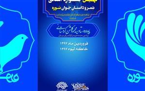 داوران نهمین جشنواره استانی شعر و داستان جوان سوره کردستان معرفی شدند