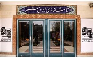 تماشاخانه ایرانشهر میزبان 50 هزار مخاطب شد