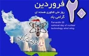 بیستم فروردین روز ملی فناوری هسته ای