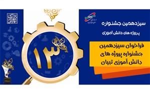 شرکت 7500 دانشآموز در سیزدهمین دوره جشنواره پروژههای دانشآموزی تبیان