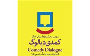 سومین جشنواره «تئاتر کمدی دیالوگ» خردادماه در مازندران برگزار میشود