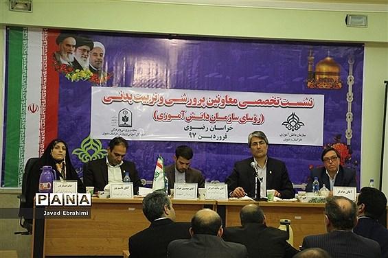 برگزاری نشست تخصصی معاونین پرورشی و تربیت بدنی آموزش و پرورش خراسان رضوی در مشهد