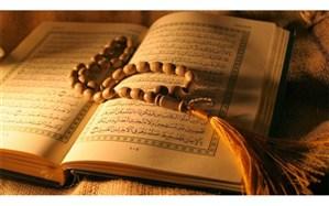 آمل؛ میزبان چهل و دومین دوره مسابقات استانی قرآن