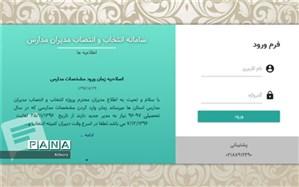 آزمون انتخاب و انتصاب مدیران مدارس سهشنبه برگزار میشود
