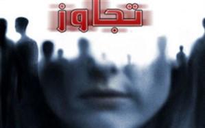 تجمع اعتراضی در ایرانشهر در واکنش به ادعای تجاوز به دختران