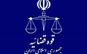 شرکت نمایندگان قوه قضاییه در مراسم ترحیم سحر خدایاری