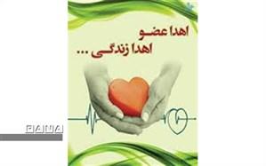 5 عضو جوان دهدشتی به بیماران نیازمند اهدا شد