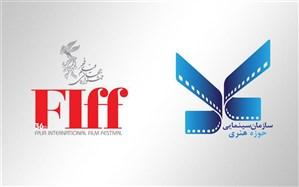 سازمان سینمایی حوزه هنری با 25 اثر در جشنواره جهانی فیلم فجر
