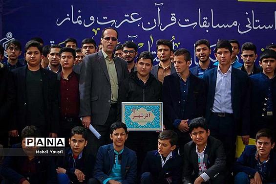 مرحله استانی سی وششمین دوره مسابقات قرآن، عترت و نماز دانش آموزان پسر آذربایجان شرقی