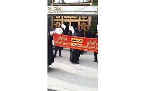 اعتراض کارکنان تعدیلشده شهرداری در مقابل شورای شهر تهران + تصاویر