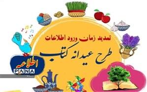 تمدید زمان ورود اطلاعات طرح عیدانه کتاب