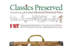 پس از نیمقرن، نمایش دو مستند ماندگار ایرانی در جشنواره جهانی فیلم فجر