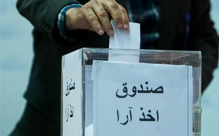 انتخابات فدراسیون ها