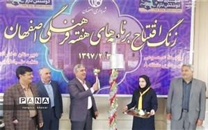 زنگ افتتاح هفته فرهنگی اصفهان