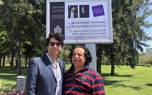 شروع تمرینات على رهبرى و محمد معتمدى برای اجرای پوئم سمفونیک مادرم ایران