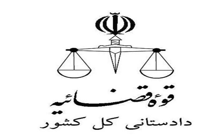 دادستانی کل کشور