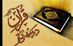 ثبت نام 1600 نفر در مرحله شهرستانی مسابقات سراسری قرآن در آذربایجانغربی