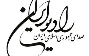 طرح معامله قرن موضوع بحث روز رادیو تهران