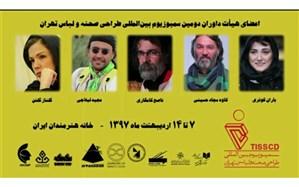 اعضای  هیأت داوران دومین دوره سمپوزیوم بین المللی طراحی صحنه و لباس تهران معرفی شدند