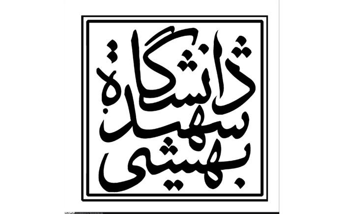 رویداد هفته درهای باز دانشگاه شهید بهشتی
