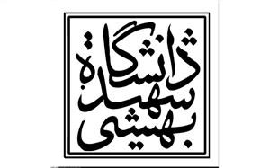 تمدید مهلت ثبتنام دوره دکتری بدون آزمون دانشگاه شهید بهشتی