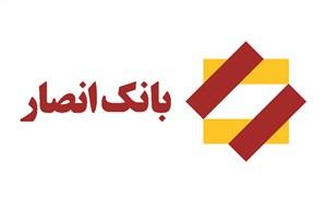 بیانیه بانک انصار در رابطه با تحریم مجدد