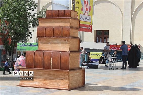 سی ویکمین نمایشگاه بین المللی کتاب تهران