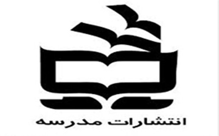انتشارات مدرسه
