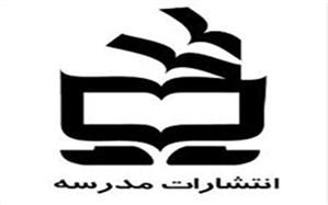 رئیس و اعضای اصلی هیات مدیره انتشارات مدرسه منصوب شدند
