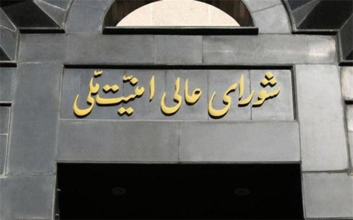 بیانیه شورای عالی امنیت ملی درباره حاشیههای مربوط به مصوبه مجلس