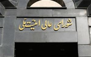 نایب رئیس کمیسیون امنیت ملی مجلس: شورای عالی امنیت ملی درباره اقدام متقابل ایران در برابر آمریکا تصمیم گرفته است
