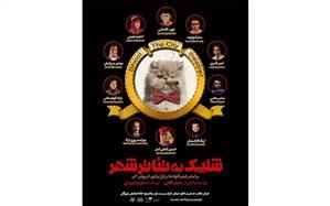 «شلیک به تئاتر شهر» در مهرگان