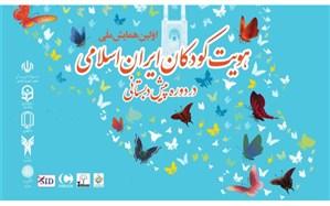 همایش ملی هویت کودکان ایران اسلامی در دوره پیش دبستانی برگزار میشود