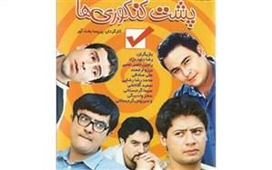 پشت کنکوری های اصغر فرهادی در «سی سریال»