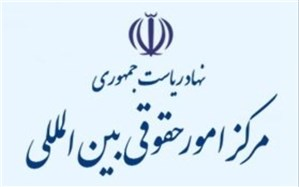 مرکز امور حقوقی بین المللی نهاد ریاست جمهوری سرقت اسناد از نمایندگی ایران در لاهه را تکذیب کرد