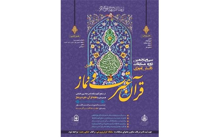 مسابقات قرآن،عترت و نماز