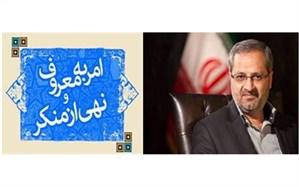 حکم رئیس شورای امر به معروف و نهی از منکر وزارت آموزش و پرورش ابلاغ شد