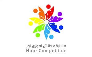 چهارمین دوره مسابقه دانشآموزی نور، با مشارکت خانواده دانشآموزان تمدید شد