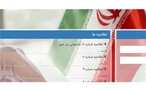 رونمایی از سامانه «نظام سنجش شایستگیهای حرفهای مدیران» در اولین روز خرداد