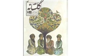 «گلستانه» برنده تصویرسازی جایزه طوبی زرین فجر منتشر شد