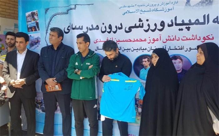 حضور داور معلم اعزامی به جامجهانی در اختتامیه المپیاد درون مدرسهای مشهد