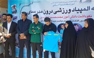 اهدای لباس داور جام جهانی به خانواده دانشآموز مشهدی