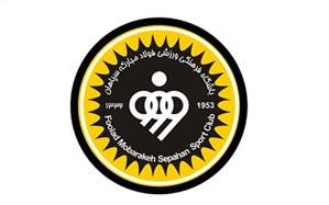 بیانیه سپاهان درباره باشگاه استقلال: میخواهند بازی را به بیرون از زمین بکشانند