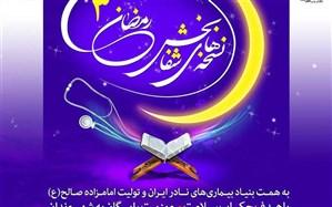 سومین دوره طرح نسخههای شفابخش رمضان برگزار میشود
