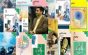 18 خرداد آخرین فرصت دانشآموزان برای ثبت سفارش خرید کتاب