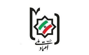 استعفای مجدد دبیرکل حزب اعتماد ملی
