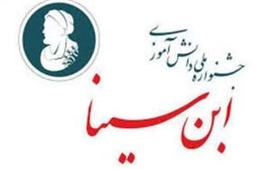 جزئیات برگزاری چهارمین دوره جشنواره ملی دانشآموزی ابن سینا تشریح شد