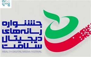 راه یابی 20 نفر به  جشنواره رسانههای دیجیتال سلامت  از نیشابور